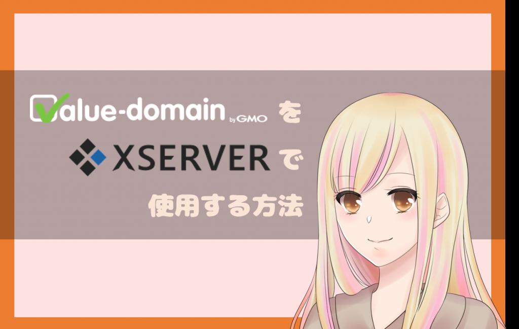 【共有】バリュードメインをXサーバーで使用する方法