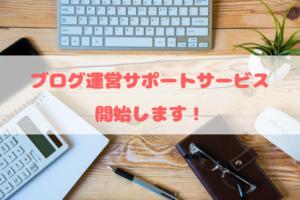ブログ運営サポートサービス☆開始します!